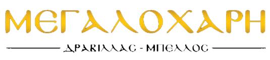 www.megaloxari.gr